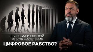 ЕБС, ЕСИА и единый реестр населения: нас ждет цифровое рабство?