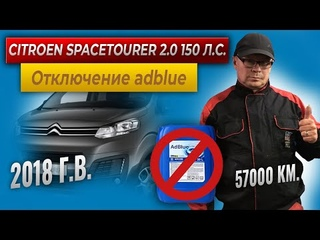 Citroen Spacetourer 2.0 150л.с. 2018 г.в. Отключаем мочевину(adblue).