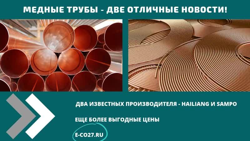 Copper pipes eco27ru