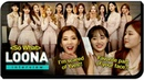 [Pops in Seoul] The girl crush charms, LOONA(이달의 소녀)'s Interview for 'So What'