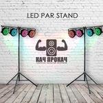 LED PAR STAND