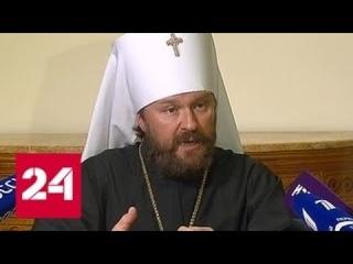 Митрополит Илларион: Константинопольский патриархат не намерен решать проблему раскола на Украине …