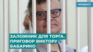 Заложник для торга. Приговор Виктору Бабарико | Информационный дайджест «Время Свободы»
