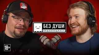 БЕЗ ДУШИ: Гарик Харламов   Развод, Гусар, 18 лет Comedy, новый Ну, погоди! и о чувстве смешного