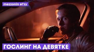 DEAD BLONDE x ELECTRIC YOUTH — ГОСЛИНГ НА ДЕВЯТКЕ [MASHUP]