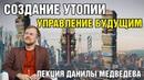 Как моделировать будущее? Футуролог Данила Медведев