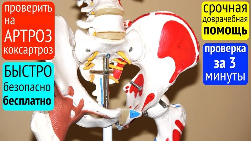 Проверяем на АРТРОЗ тазобедренный сустав вибрацией ног!