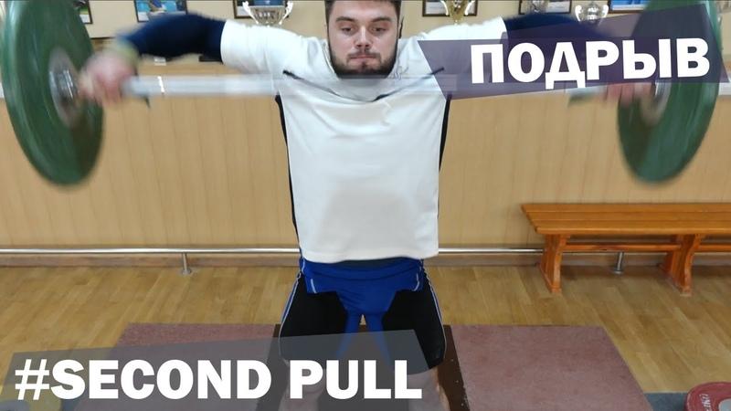 POWER POSITION in SNATCH / A.TOROKHTIY (weightlifting CrossFit)