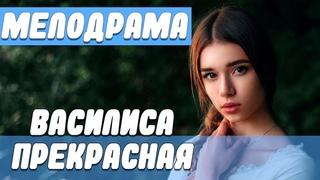 Обалденная мелодрама!!! [ ВАСИЛИСА ПРЕКРАСНАЯ ] Русские мелодрамы новинки