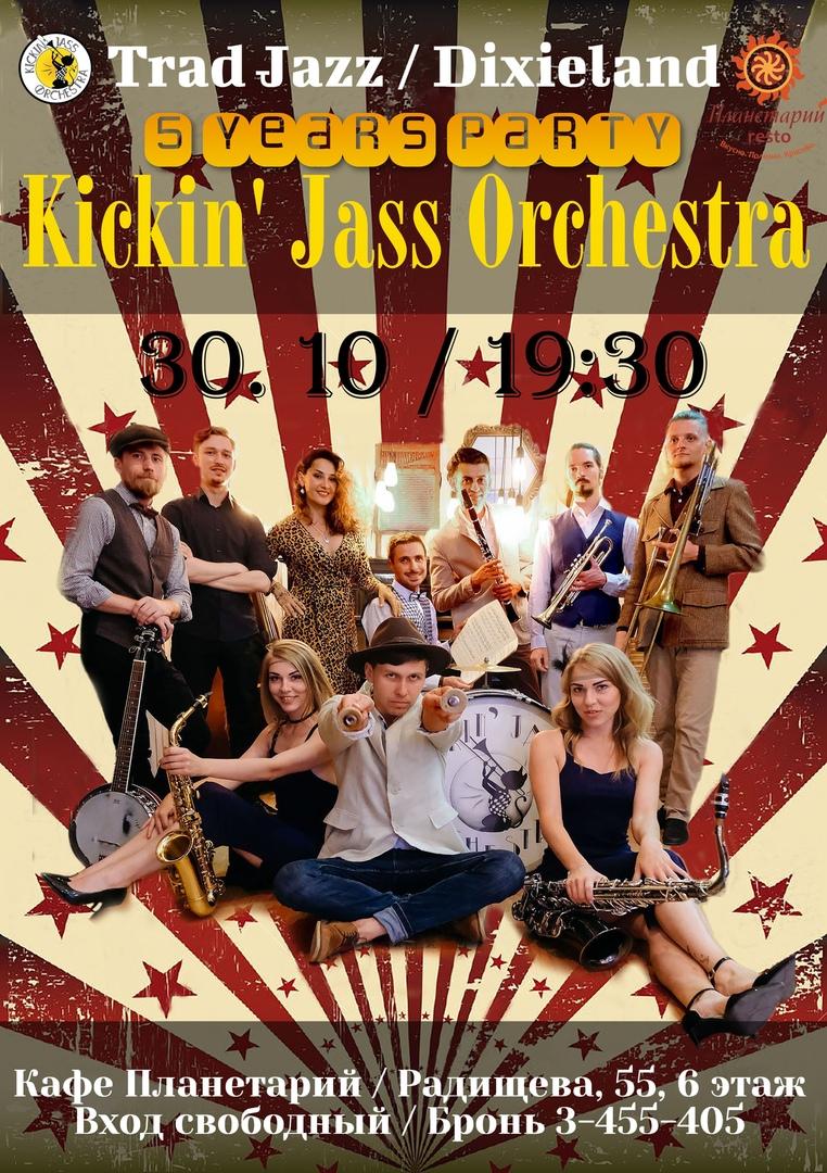 Афиша Екатеринбург 30.10 / Kickin'Jass Orchestra / Jazz & dixie