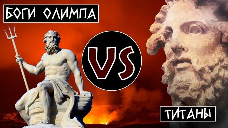 Титаномахия, или Битвы Богов Мифы Древней Греции