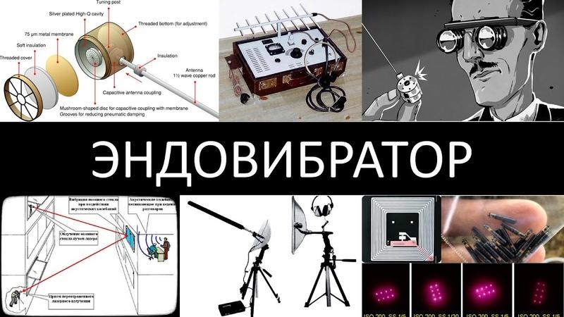 Эндовибратор инфракрасная прослушка RFID квантовые метки