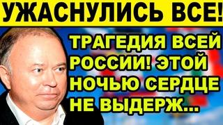 🔴ЭКСТРЕННЫЙ ВЫПУСК!  КАРАУЛОВ АНДРЕЙ ВИКТОРОВИЧ / ПУТИН НОВОСТИ РОССИЯ СЕГОДНЯ