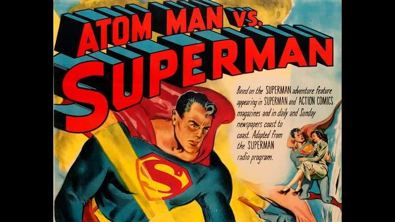 Атомный Человек против Супермена 1950 часть 06