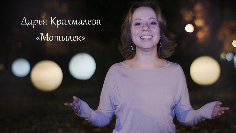 Дарья Крахмалева - Мотылёк
