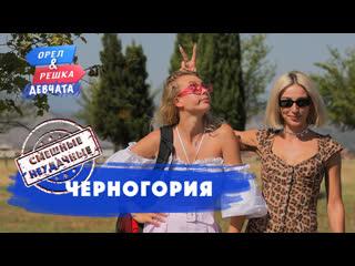 Черногория. Смешные и неудачные дубли!