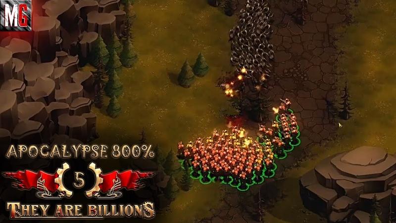 They Are Billions ➤ Миссия №5 Орда к Узкому Перевалу Апокалипсис 800%
