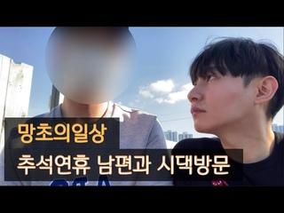 추석연휴 시댁먼저?친정먼저?(9년차 게이커플))//(eng sub)Korean gay couple