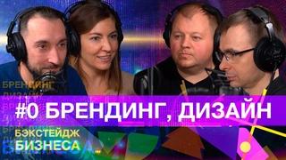 Фирменный стиль, создание логотипа, Николай Иронов проходит тест (Бэкстейдж бизнеса #0)