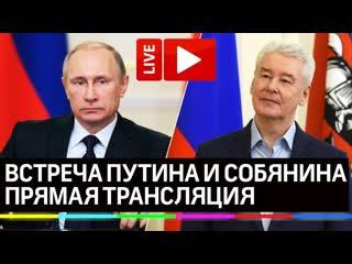 Срочно! Путин и Собянин о ситуации с коронавирусом