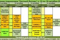 Расписание тренировок на следующую неделю с 12 по 18 октября