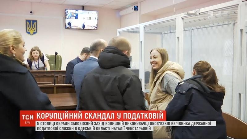 Суд обрав запобіжний захід ексвиконувачці обовязків керівника Державної податкової служби Одещини
