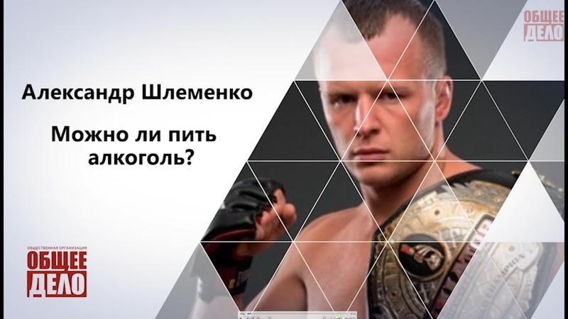 Александр Шлеменко чемпион мира MMA Можно ли пить алкоголь