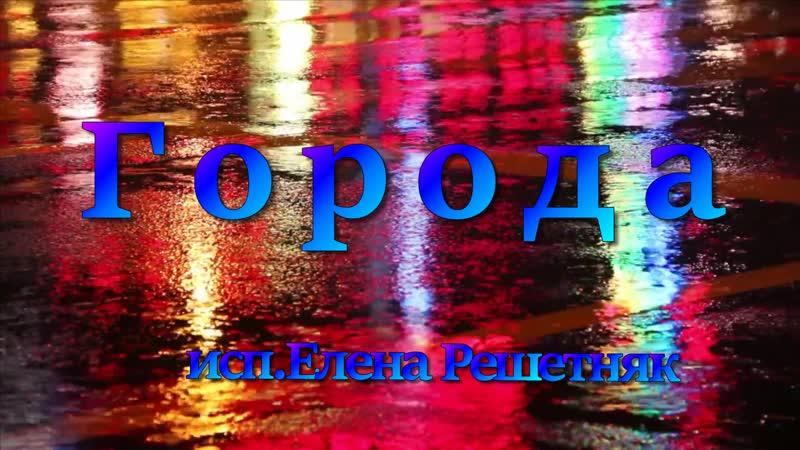 ГОРОДА бард Елена Решетняк