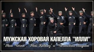 МХК Илли - Моя Чечня, Мой Кавказ и Чеченская свадьба