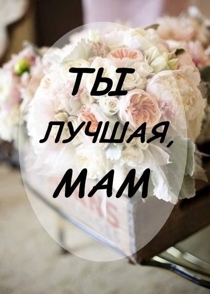 год картинки мама я тебя люблю фото картинки натяжные потолки всегда