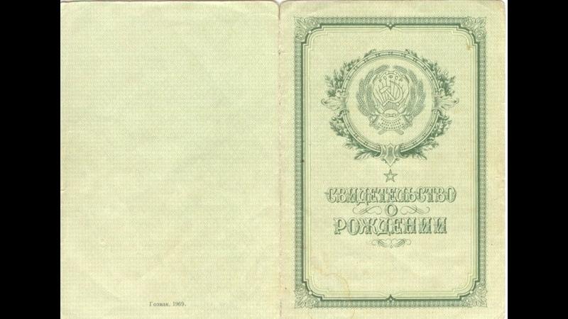 На советские паспорта и свидетельства о рождении оформлены тысячи западных фирм
