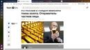 Тонны золота в спешном порядке вывозятся путинской кликой в Лондон. Мелихова, Тараскин, Вислобокова!
