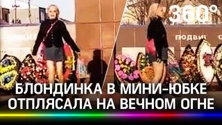«Это не танцпол!»: чечётку на Братской могиле отбила блондинка в мини-юбке в Воронежской области