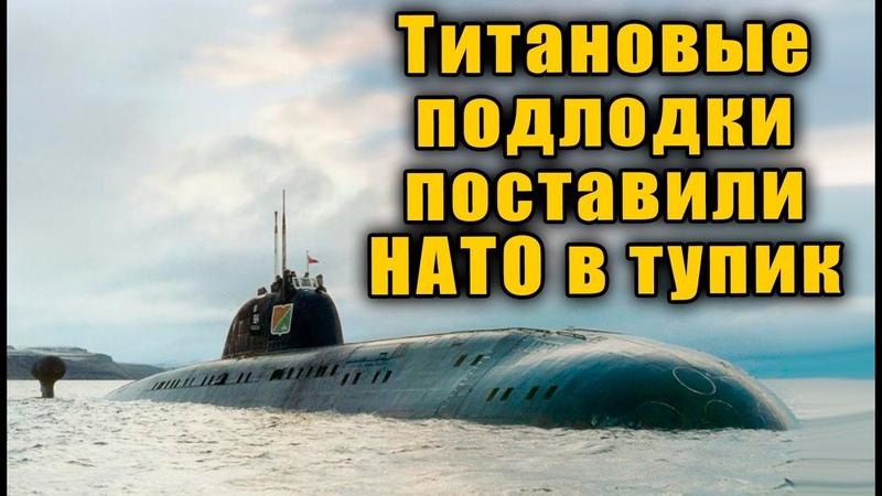 Появление подводных лодок с корпусами из титана в США сочли за дезинформацию