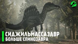 Сиджильмассазавр - Больше Самого Спинозавра и Самый Большой Теропод в Мире?
