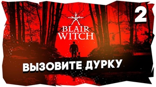 🧙♀Жуткое прохождение Blair Witch [2 Серия]