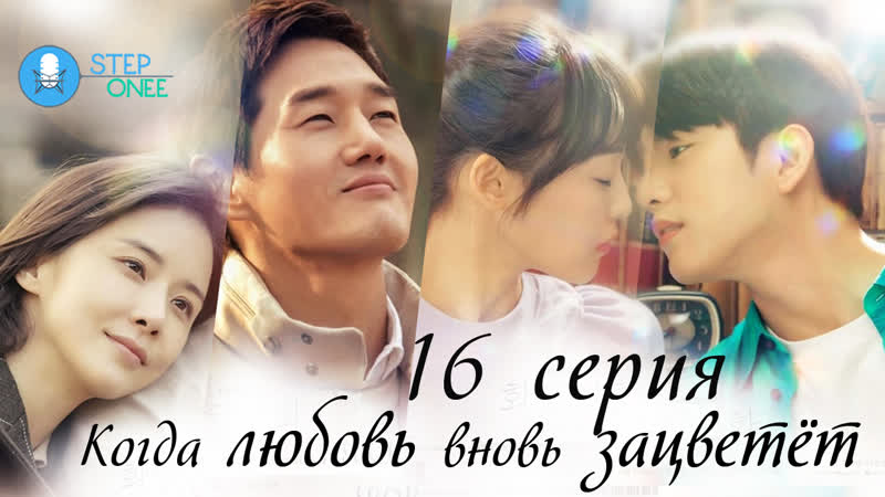 16 16 Когда любовь вновь зацветёт Южная Корея 2020 озвучка STEPonee MVO