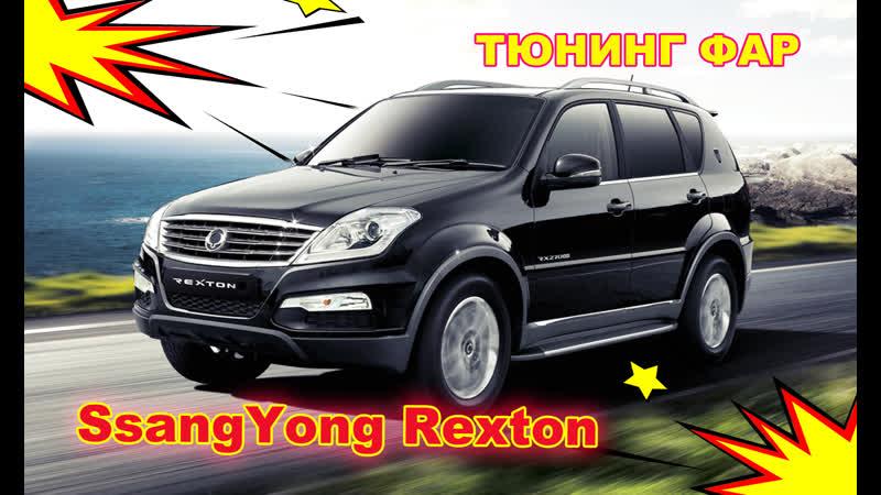 Тюнинг фар на SsangYong Rexton 3 установка би - галогена Hella R