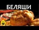 Рецепт БЕЛЯШЕЙ базарно-домашних, или Перемящ!
