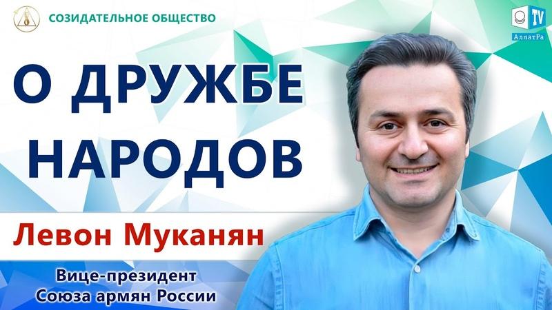 Левон Муканян Вице президент Союза армян России смысл жизни в самой жизни