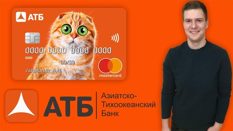 Кредитная карта АТБ Абсолютный Ноль Азиатско Тихоокеанский банк кредитка