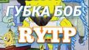 Губка боб RYTP/ПРИКОЛЫ,rytp,пуп