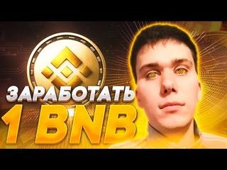 Заработать 1 BNB   Заработок без вложений на кранах криптовалют free binance coin #КопиКрипту