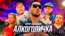 Артур Пирожков - Алкоголичка Премьера клипа 2019