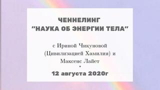 213 Ченнелинг Наука об энергии тела с Ириной Чикуновой и физиком Максенс Лайет, г