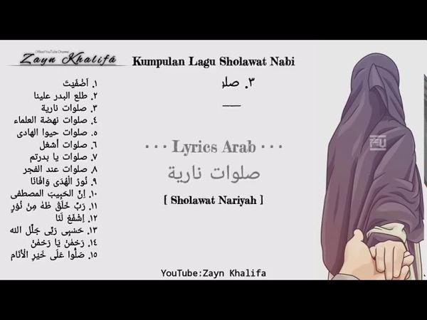 SHOLAWAT NABI MERDU MENYENTUH HATI KUMPULAN LAGU SHOLAWAT NABI TERPOPULER 2019 Full Lyrics Arab
