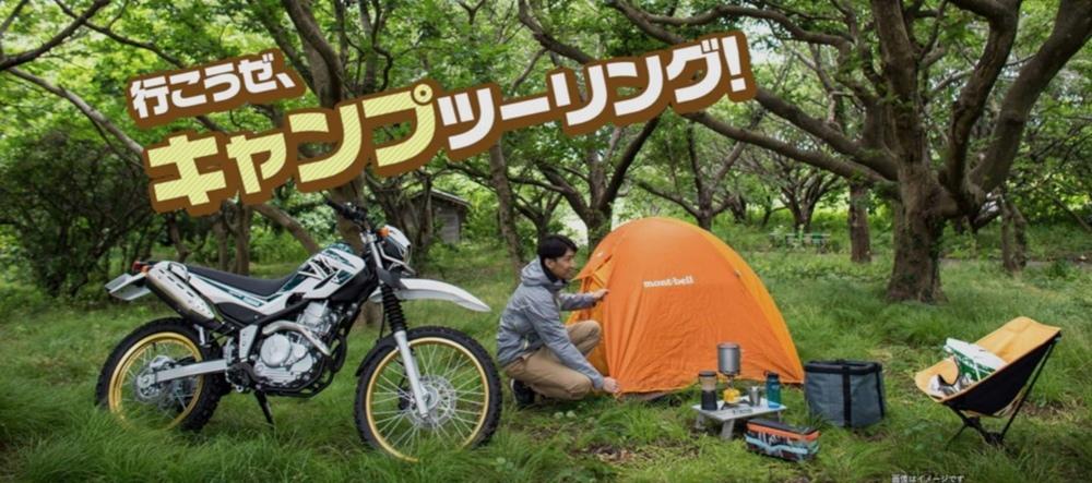 Компания Yamaha упрощает мотокемпинг