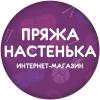 Магазин Пряжа Настенька Киров