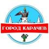 Город Карачев