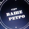 Vashe Retro